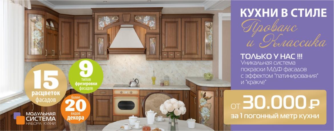 Классика кухонного дизайна !!!