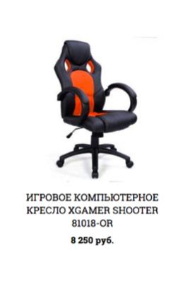 Кресло XGAMER-03