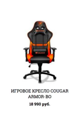 Кресло COUGAR ARMOR